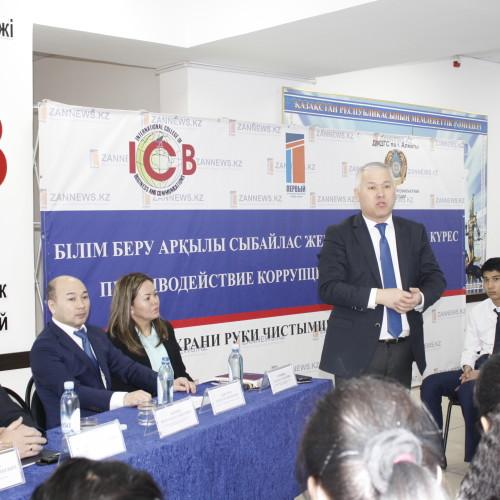 В Алматы дан старт антикоррупционному просвещению
