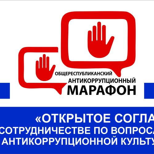 «Антикоррупционный марафон»