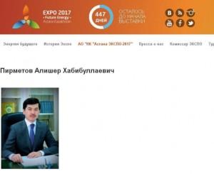 """Скриншот с сайта НК """"Астана Экспо-2017"""""""