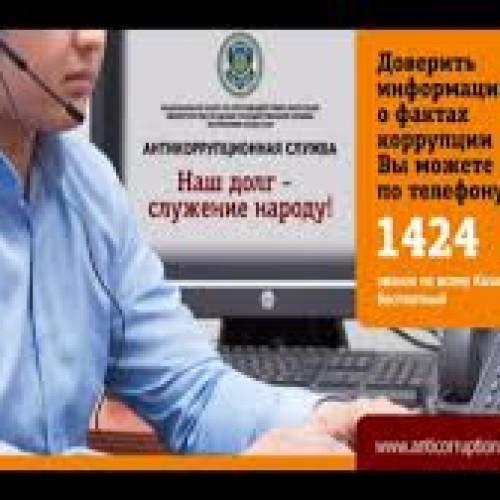 Казахстанцам будут платить за достоверную информацию о фактах коррупции