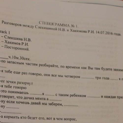 Журналисты получили распечатку разговора Слекишиной и Хакимова