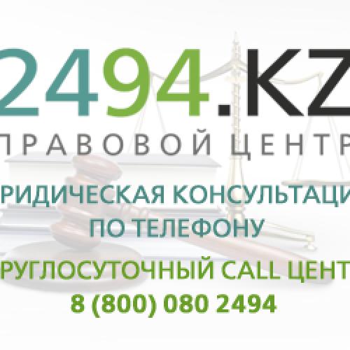 В Казахстане функционирует круглосуточный юридический колл-центр