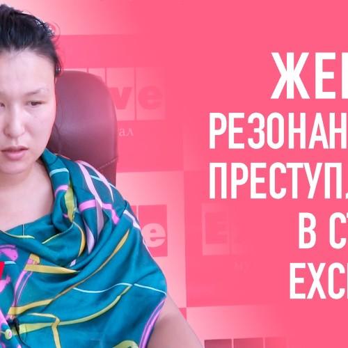 «Наказать полицейских вместе с насильниками требует Жибек МУСИНОВА