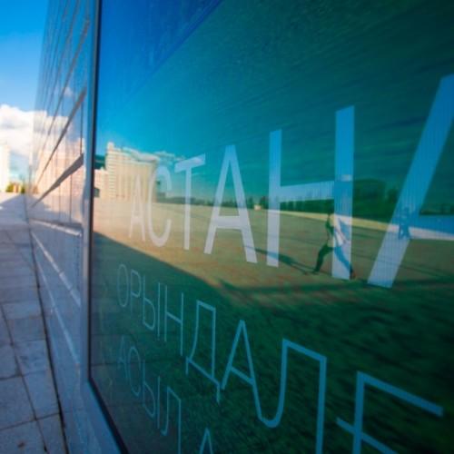 «Самрук-Казына» приватизируют на новой высокотехнологичной бирже в Астане