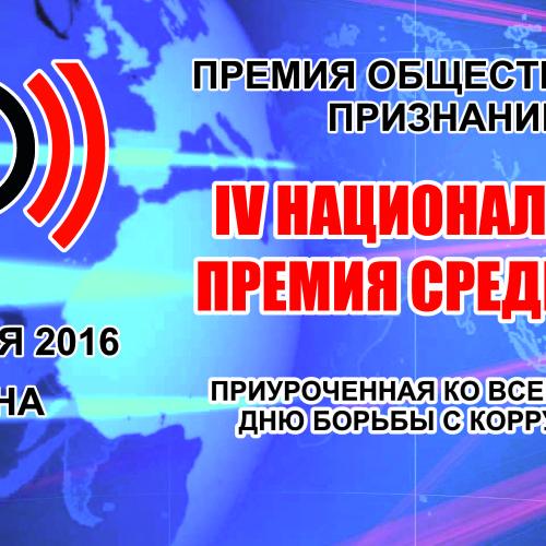 Вручение премии «Общественное признание» пройдет в Астане