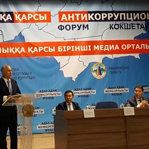 В Кокшетау состоялся Антикоррупционный форум