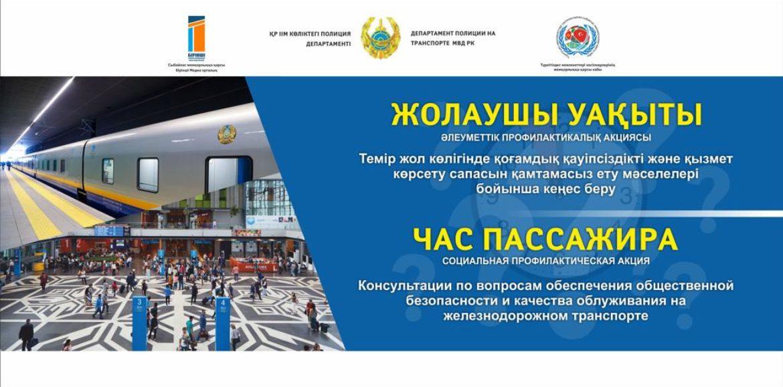Акция «Час пассажира» прошла на железнодорожном вокзале Алматы