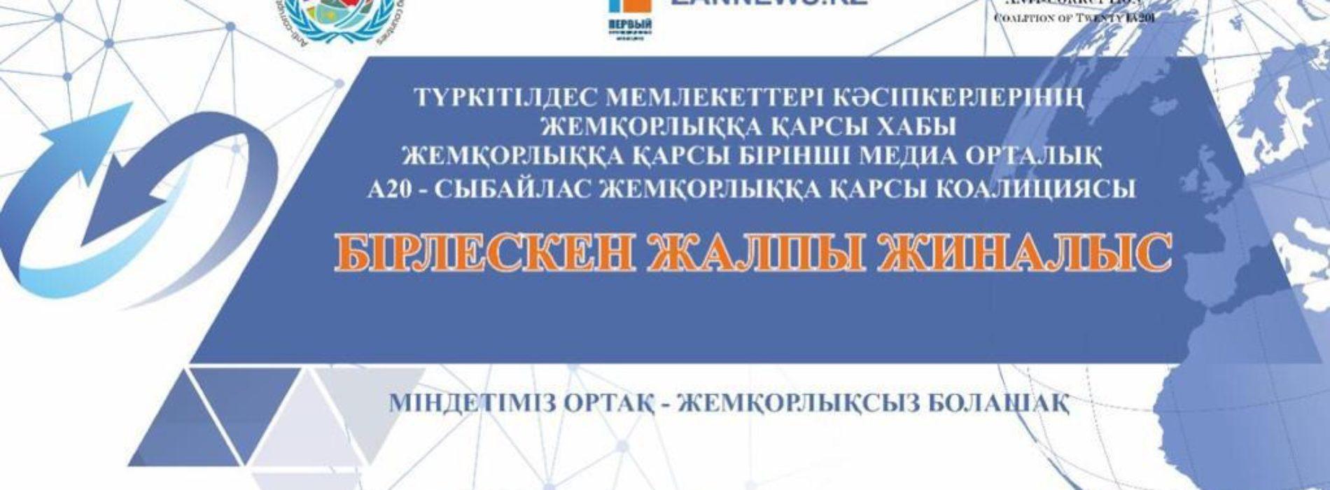 В онлайн-режиме пройдет собрание общественных организаций