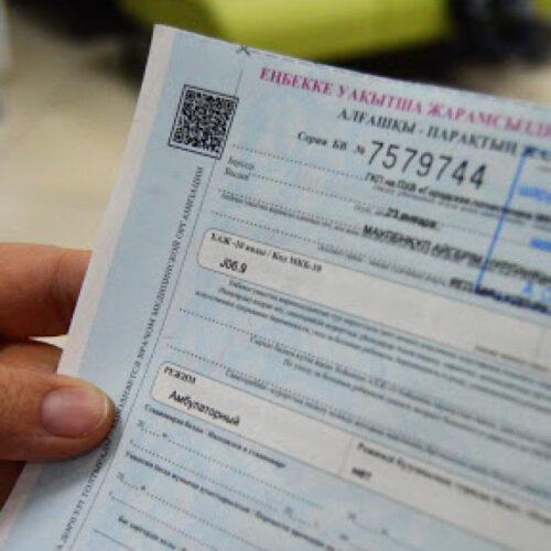 Трое сотрудников авиакомпании SCAT купили поддельный больничный лист