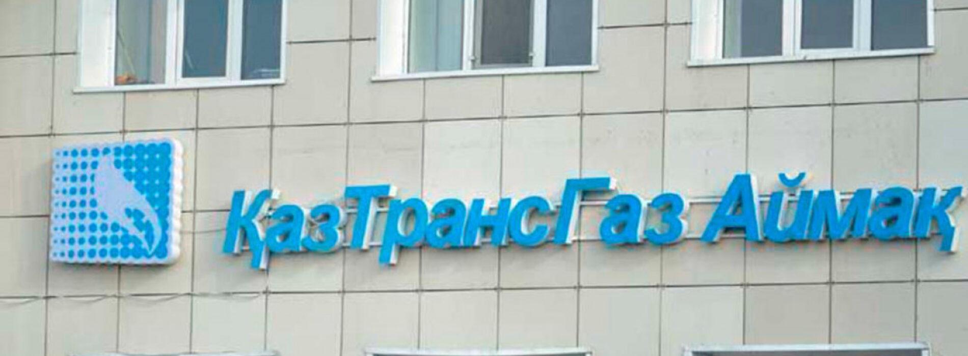 «КазТрансГаз Аймак» уличили в обогащении на 65 млн тенге за счет потребителей