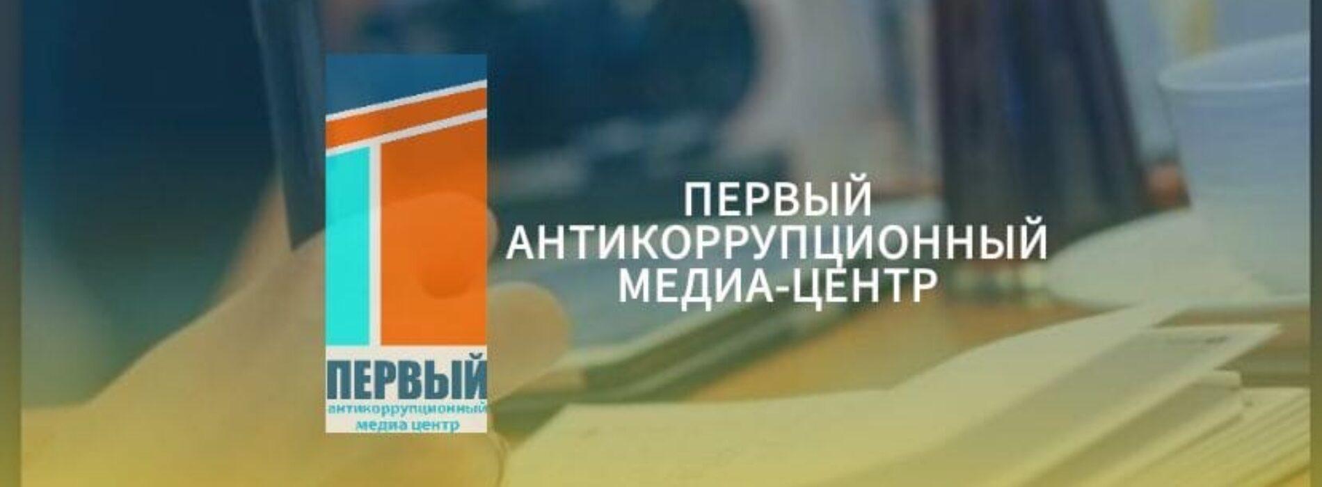Назначен глава филиала РОО «Антикоррупционный медиа-центр» по Атырауской области