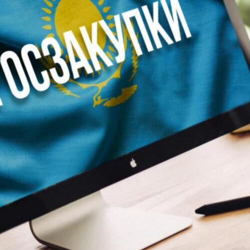 Правила госзакупок изменили в Казахстане