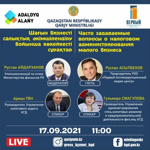 «Первый антикоррупционный Медиа центр» проведёт прямой эфир совместно с представителями Министерства Финансов
