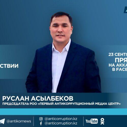 23 сентября прошёл вебинар на тему: «О роли медиа в противодействии коррупции» с председателем РОО «Первый антикоррупционный Медиа центр»