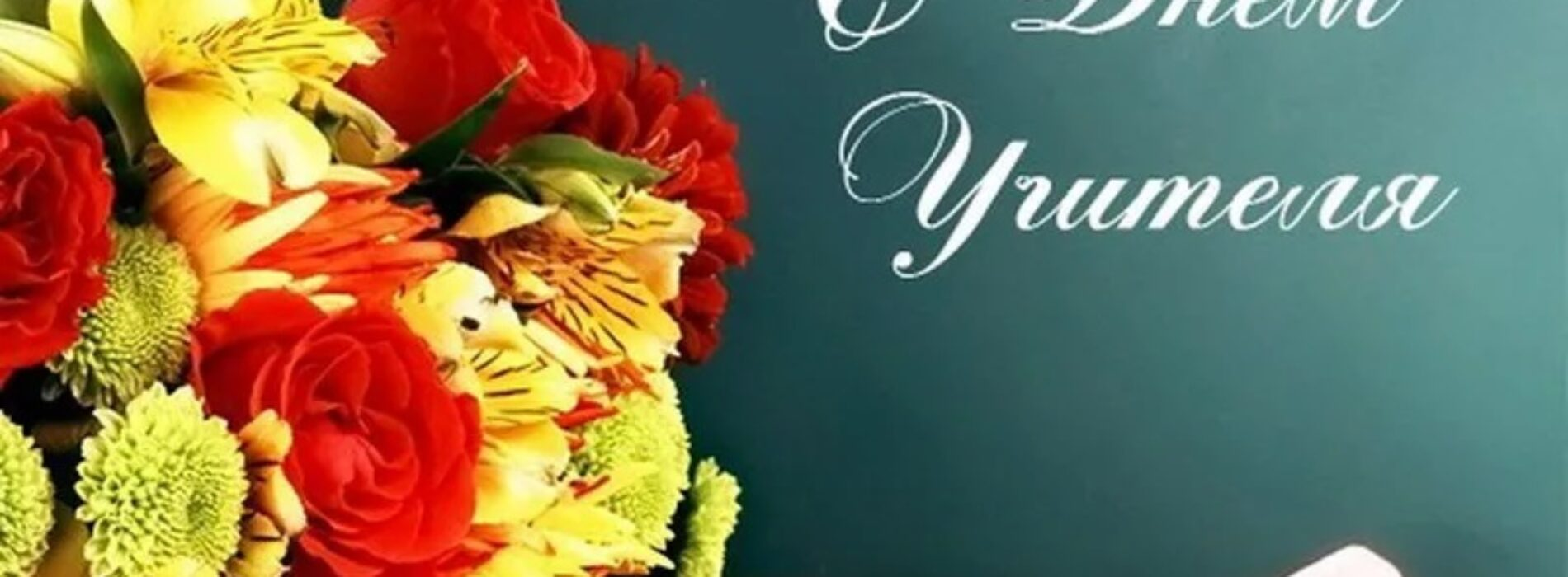 РОО «Первый Антикоррупционный медиа центр» поздравляет учителей с профессиональным днем !